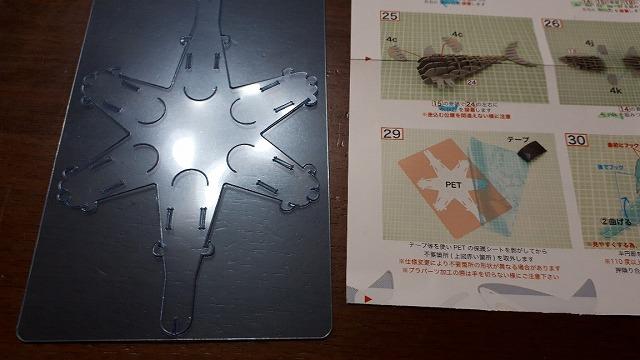 3Dペーパーパズルホオジロザメ015