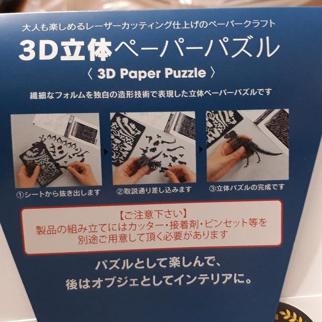 3Dペーパーパズルホオジロザメ010