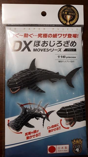 3Dペーパーパズルホオジロザメ001