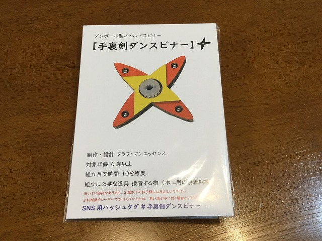 手裏剣ダンスピナー001