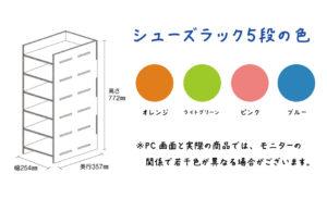 シューズラック5段の色(4色)