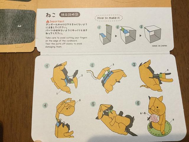 hacomo mini 工作キット005