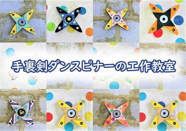 手裏剣ダンスピナー広報用2